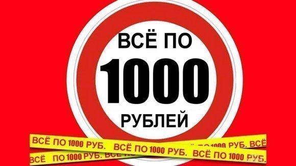 все по 1000 рублей
